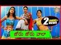 Joru Joru Vala || Telugu Janapada Songs || Telangana Folk Song