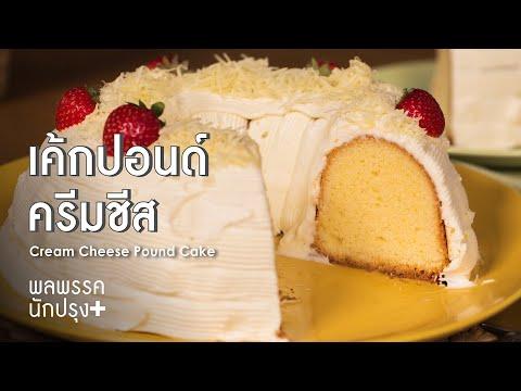 เค้กปอนด์ครีมชีส Cream Cheese Pound Cake : พลพรรคนักปรุงพลัส
