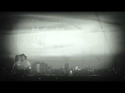 ป๊อบ ปองกูล - ระหว่างที่รอเขา ft.ธีร์ ไชยเดช (Lyrics Video)