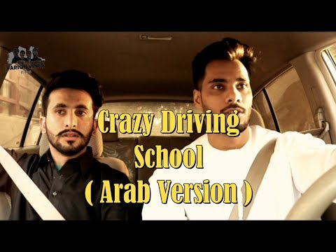 CRAZY DRIVING SCHOOL | ARAB VERSION | THE FARIGH VINES 2019