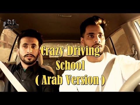CRAZY DRIVING SCHOOL   ARAB VERSION   THE FARIGH VINES 2019