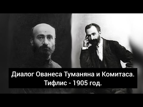 Диалог Ованеса Туманяна и Комитаса.