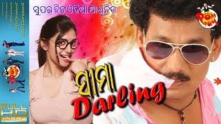 Sima Darling I Odia Adhunika Audio Song I Papu PoM PoM Creations