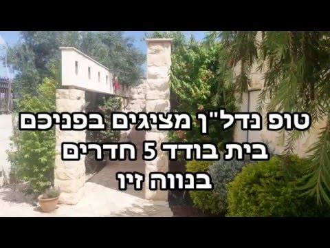 ניס טופ נדלן שלומי למכירה בית בודד בנווה זיו - YouTube GN-92