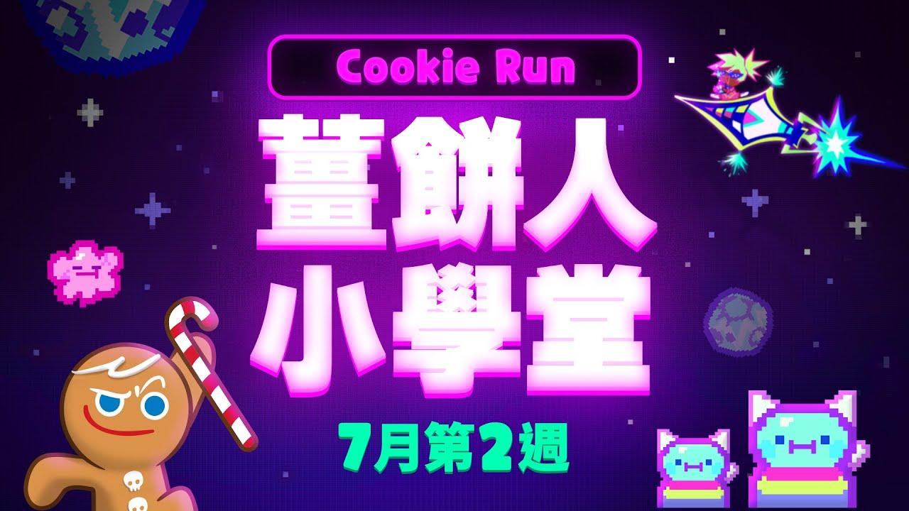 【薑餅人小學堂】QUIZ TIME 參加挑戰拿走水晶與彩虹方塊!
