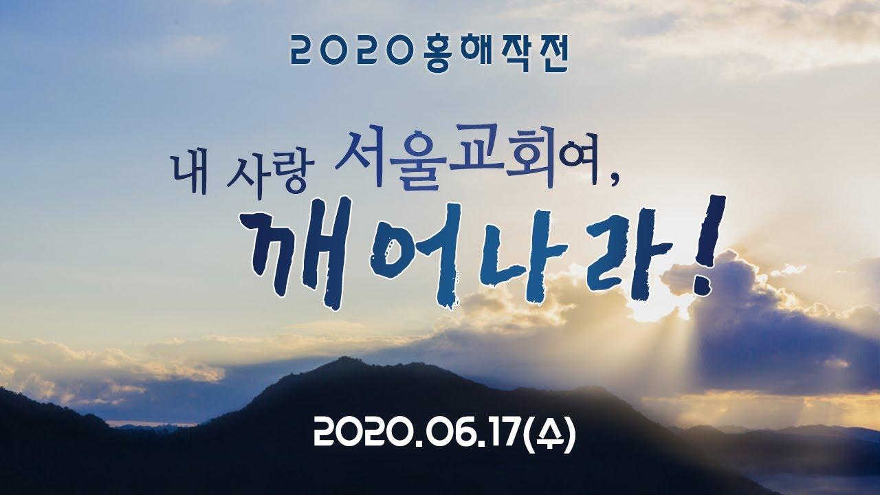 서울교회 20200617 새벽기도회