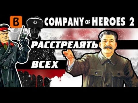 BadComedian - Company Of Heroes 2 (игры от нацистов)