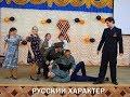 'Русский Характер' (Школьная постановка)