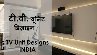 टी वी यूनिट  डिज़ाइन - TV UNIT INTERIOR DESIGN INDIA l TV cabinet designs l tv unit l Ask Iosis Hindi