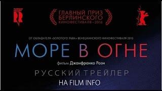 Море в огне (2016) Трейлер к фильму (Русский язык)