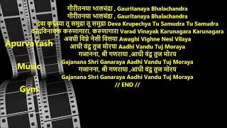 Gajanana Shri Ganaraya Karaoke Lyrics Scale Lowered