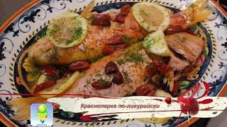 Вкусный рецепт приготовления рыба по-лигурийски, вкусный рецепт салата из  брокколи и рецепт выпечки