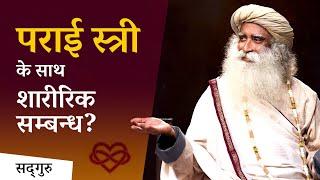 पराई स्त्री या पुरुष के साथ शारीरिक सम्बन्ध क्या बुरा है? Adultery [Sadhguru Hindi] thumbnail