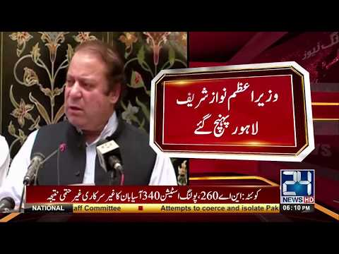 PM Nawaz Sharif Reached Lahore From Islamabad