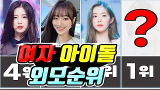 여자 아이돌 외모순위 TOP 50 | 이상형 월드컵 결과 가장 예쁜 아이돌은?