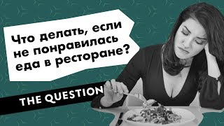 видео Ресторан «Sauvage» —блюда и шеф-повар. Киев. Tastesgood.ua