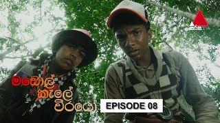 මඩොල් කැලේ වීරයෝ | Madol Kele Weerayo | Episode - 08 | Sirasa TV Thumbnail