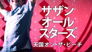 サザンオールスターズ ニューシングル「東京VICTORY」収録曲 「天国オン...