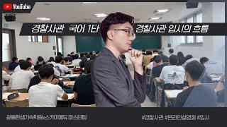 2022학년도 온라인 경찰대 사관학교 입시설명회