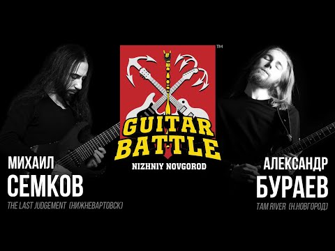 GUITAR BATTLE #12 Семков Vs Бураев