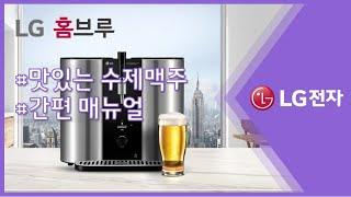 LG 홈브루 맥주제조기  - LG 홈브루로 수제 맥주 …