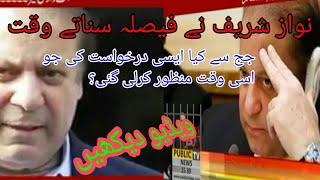 Nawaz shareef Ko 7 saal saza 25million Dollar ban