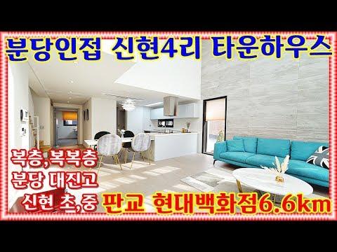 [타운하우스]신현초등학교 부지 조성중!잠실 롯데타워 뷰~판교IC 자차20분!!