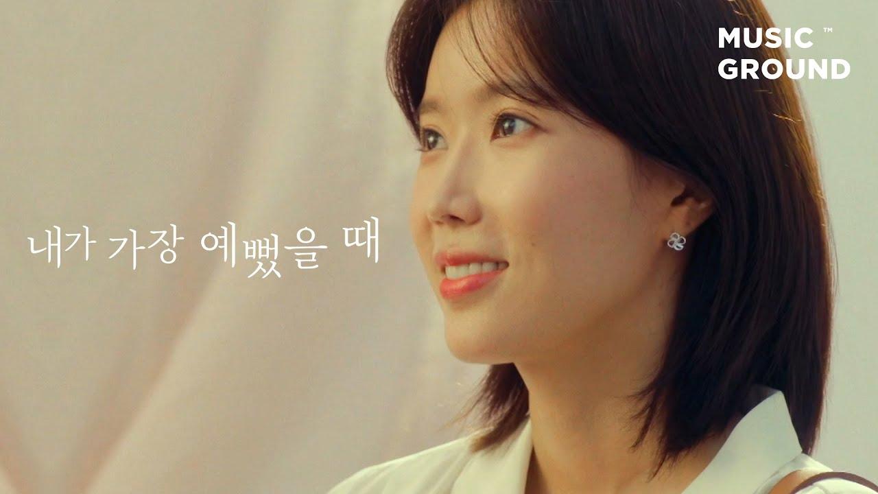 [OFFICIAL M/V] 전상근 - 그대 행복해야 해요 (MBC 내가 가장 예뻤을때 OST Part.3)