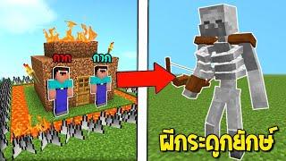 """เมื่อ!! ไอกาก 2 คนได้บ้านใหม่แต่ดันเจอกับเหล่า """"ผีกระดูกยักษ์"""" สุดโหด!! 💀 (Minecraft Noob Story)"""