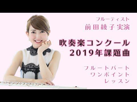 【前田綾子実演】吹奏楽コンクール2019年課題曲フルートレッスン【第1回】