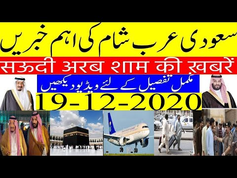 Saudi News Today in Evening With Info Tv (19-12-2020) Saudi Arabia News | Saudi News Urdu/Hindi Now