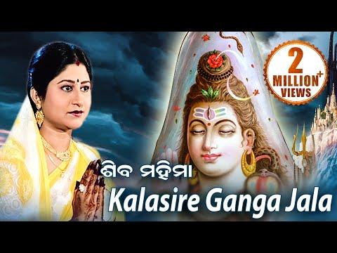 KALASIRE GANGA JALA କଳସୀରେ ଗଙ୍ଗା ଜଳ || Namita Agrawal || Sarthak Music