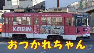 豊橋鉄道 「モ3202号 営業運転最終日」撮影しに行ってきた