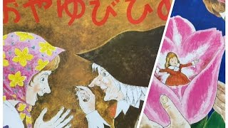 ママアナウンサーが童話『おやゆびひめ』を紙芝居で読みました。 王子様...