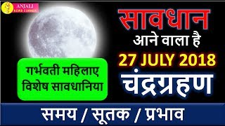चंद्रग्रहण 27और28 जुलाई समय chandra grahan july 2018 india dates and time pregnant lunar eclise 2018