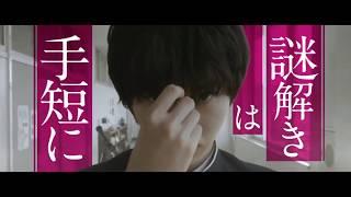 2017年11月3日公開!! 公式サイト http://hyouka-movie.jp/ 人気作家・米...