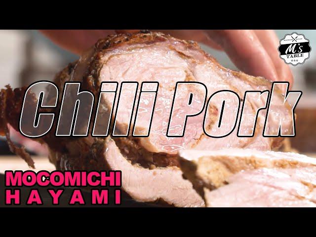【速水もこみち流】039 チリポークロールのオーブン焼き〜Oven roasted chili pork〜