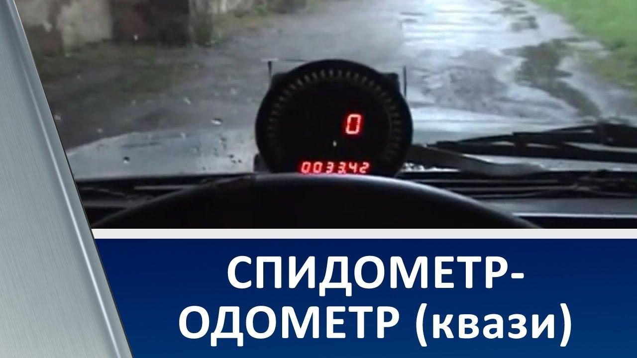 Квазианалоговый спидометр-одометр-акселерометр
