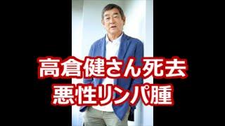映画俳優の高倉健(たかくら・けん、本名・小田剛一)さんが、死去して...