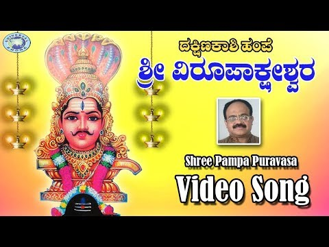 sharanu virupaksha video song