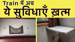 🚂अब TRAIN में नहीं दिखेगा magazine holder और snack table   Indian Railway Update