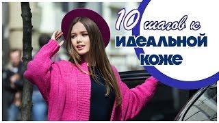 10 ШАГОВ К ИДЕАЛЬНОЙ КОЖЕ // КАК ИЗБАВИТЬСЯ ОТ АКНЕ // КОНКУРС