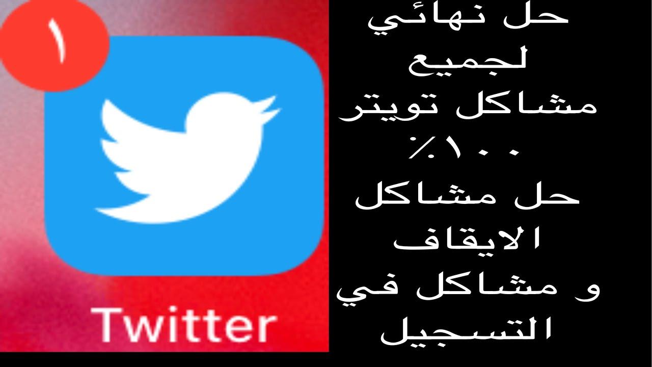 حل جميع مشاكل تويتر الايقاف تسجيل الدخول الرقم العمر ١٠٠ Youtube