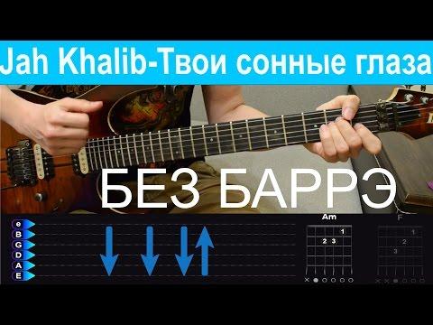 джах халиб 7 дней аккорды модель
