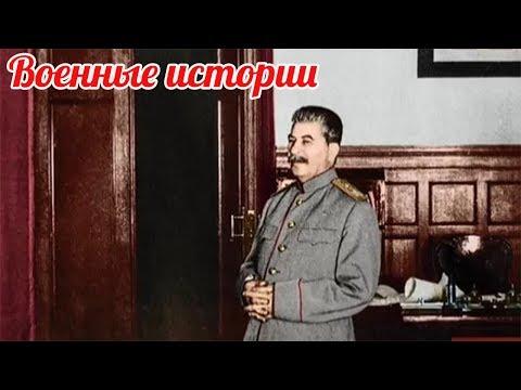 """Что сделал Сталин, когда получил с фронта """"паническое"""" письмо Генерала В.Т.Вольского?"""