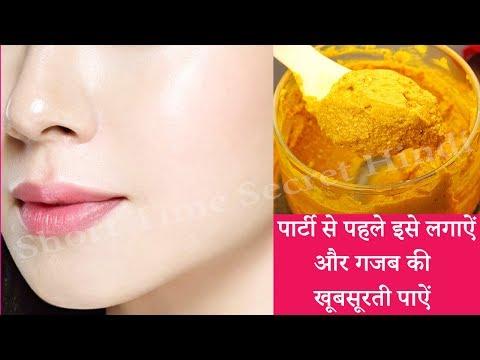 How to do Gold Facial at Home |  Get Gold Polishing Shine | घर पर कैसे करे गोल्ड फेशियल