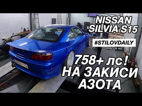СЛИВА 758+ СИЛ!!! НАСТРОИЛИ НА ЗАКИСИ! NISSAN SILVIA S15 2JZ-GTE 758hp 950nm NITROS!