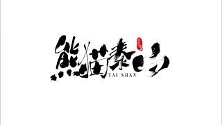 《我从中国来之熊猫泰山》曝概念预告【预告片先知 | 20190731】