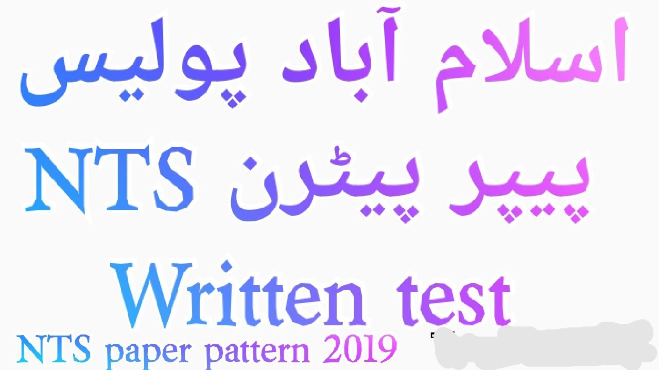 NTS paper pattern 2019 /islamabad police nts test preparation Most Repeated  mcqs in NTS