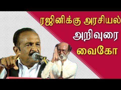Vaiko political advice to rajinikanth tamil news, tamil live news, tamil news today redpix